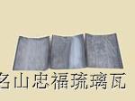 供应四川青瓦瓦片