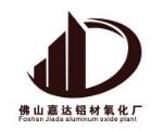 广东嘉达铝材氧化厂