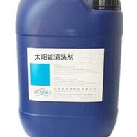 供应太阳能热水器清洗剂 太阳能除垢剂