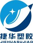 中山市捷华塑胶材料有限公司