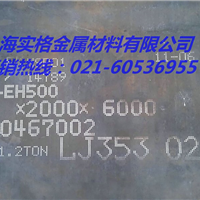 JFE-EH450耐磨板