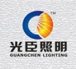 中山市光臣照明科技有限公司