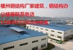 福州德金钢结构公司
