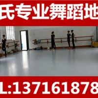 弹性舞蹈地胶