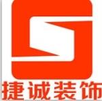 海南捷诚装饰工程有限公司