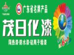 广东日化涂料有限公司