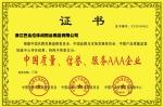 中国质量,服务,信誉3A