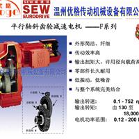 供应SEW减速机 温州优格总代理
