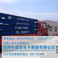 郑州市安正电子衡器有限公司