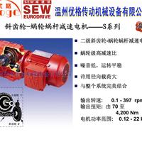 厂价原装现货供应SEW减速机K/S/R/F系列产品