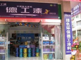广东哪里的乳胶漆品牌最好首选德工漆