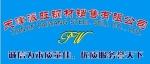 天津派旺钢材销售有限公司