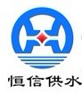 长沙珩鑫供水设备有限公司