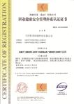 职业健康安全管理管理体系认证