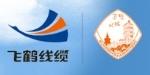 武汉第二电线电缆有限公司