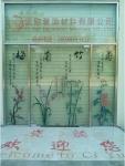 东莞市瓷韵建材有限公司