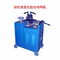供应对焊机,钢筋对焊机,河北对焊机
