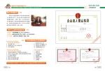 企业相关行业证书