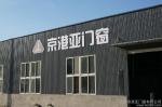 北京京港亚建材有限公司