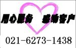 上海专业淋浴房维修中心