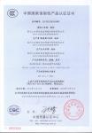 3C证书(低压配电箱)中文