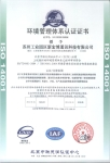 ISO14001:环境管理体系认证证书