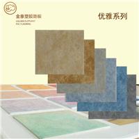 供应金象塑胶地板 净雅纯色儿童PVC地板