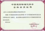 中国通信标准化协会全权会员