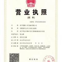 济宁程煤工矿(-铁路)设备有限公司
