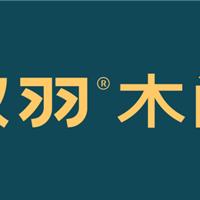 重庆双羽家俱有限公司