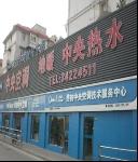 上海贝朗电器有限公司