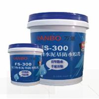 VANBO万堡FS-300聚合物水泥基防水胶乳供应