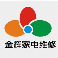 绍兴金辉家电维修公司
