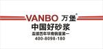 广州万堡建材有限公司