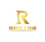 四川瑞联精工装饰设计工程有限责任公司