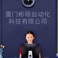 厦门彬硕自动化科技有限公司
