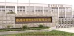 福建省厦门市泰昌翔塑胶材料有限公司