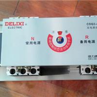 高仿德力西双电源CDQ3全系列CDQ3-250