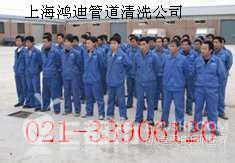 上海鸿迪管道保养服务有限公司