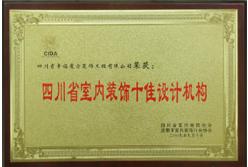 四川省室内装饰十佳设计机构