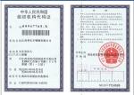 中共人民共和国组织机构代码证