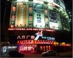 中山市八方广告展示制品有限公司