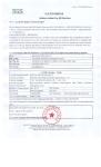 国际出口认证