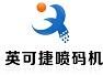深圳市英可捷喷码设备有限公司