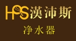 深圳市汉沛斯环保设备有限公司