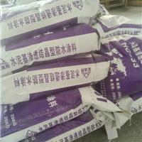 供应水泥基渗透结晶防水涂料