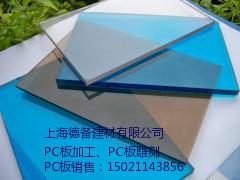 供应PC耐力板|PC耐力板加工|上海耐力板厂家