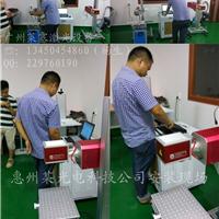 广州激光厂家激光便携式全自动激光打标机