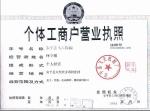 安平县飞天机械厂