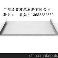 供应佛山丶珠海丶中山铝镁锰金属屋面板
